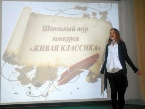 Школьный этап конкурса «Живая классика» в Степурине прошел с успехом