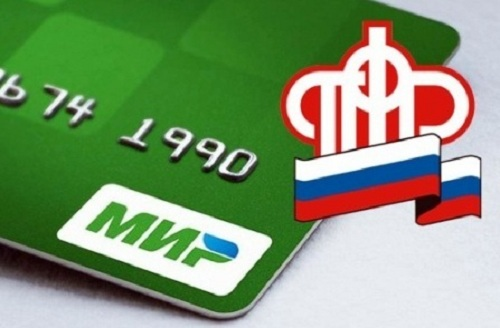 О доставке и выплате пенсий в Тверской области и переходе на платёжную систему «МИР»