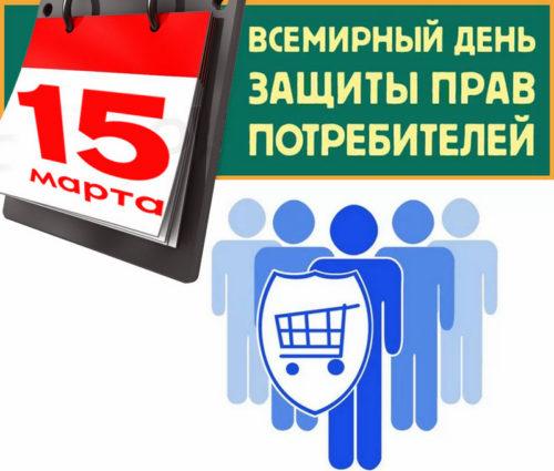 15 марта - Всемирный день защиты прав потребителей