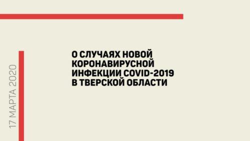 О случаях новой коронавирусной инфекции COVID-2019 в Тверской области