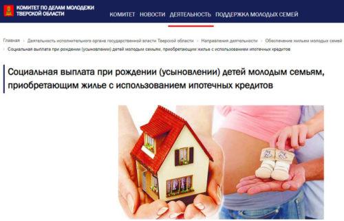 Молодые семьи Тверской области могут получить социальную выплату на погашение ипотеки при рождении ребёнка