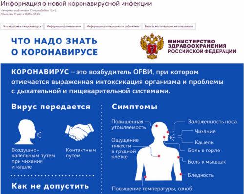 На сайте Минздрава РФ создан специальный раздел о профилактике коронавируса