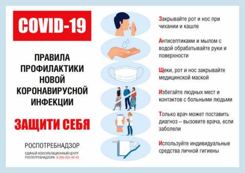 Жителей Тверской области в неблагоприятный эпидемиологический период призывают следовать рекомендациям Роспотребнадзора