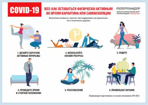 Как оставаться физически активным во время карантина или самоизоляции в связи с COVID-19