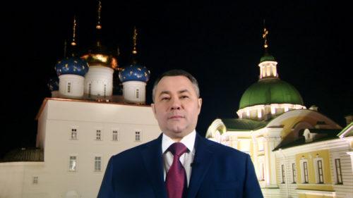 Игорь Руденя поздравил жителей Тверской области с праздником Светлой Пасхи
