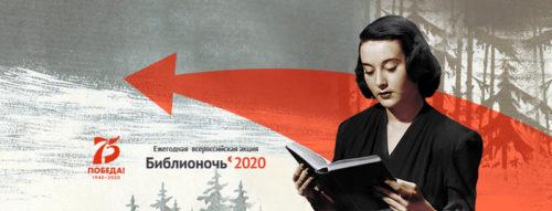 Библионочь-2020 будет посвящена 75-летию Великой Победы и пройдёт в онлайн-режиме