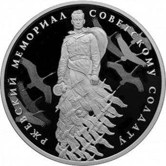 Ржевский мемориал Советскому солдату увековечен на монете