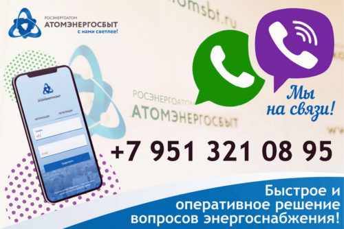 АтомЭнергоСбыт теперь в Whats App и Viber