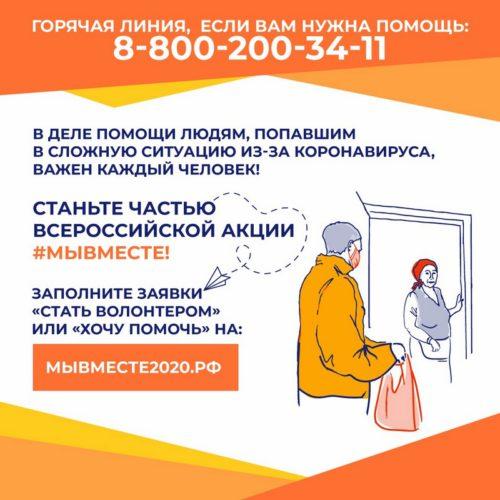 «Ростелеком» и «Общероссийский Народный Фронт» организовали горячую линию волонтеров #МыВместе
