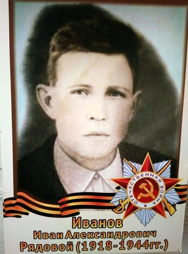 Мой прапрадед Иван Иванов