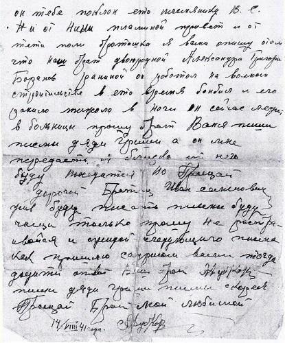 Письма из прошлого…