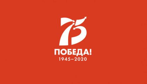 Программа празднования 75-ой годовщины Победы в Великой Отечественной войне 1941-1945 годов