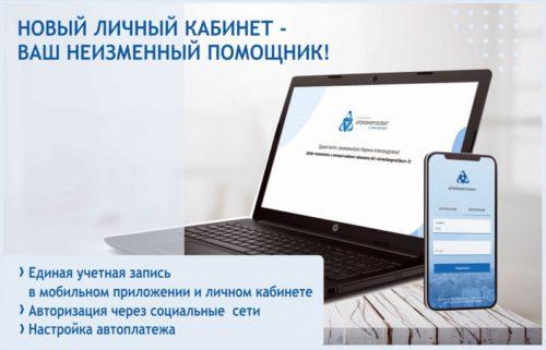 АтомЭнергоСбыт запустил обновленную версию Личного кабинета клиента