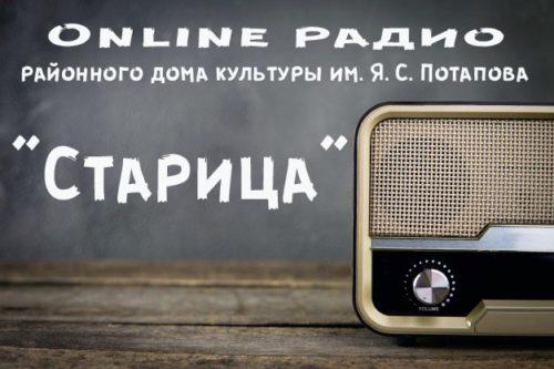 Радио РДК