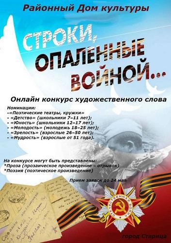 Старичан приглашают к участию в конкурсе «Строки, опалённые войной»