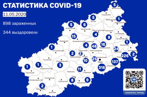 Информация оперативного штаба по предупреждению завоза и распространения коронавирусной инфекции в Тверской области за 11 мая