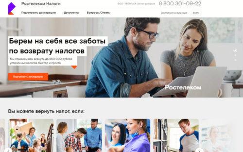 Растёт популярность услуги «Ростелеком. Налоги»: более 180 000 000 рублей возвращено налогоплательщикам