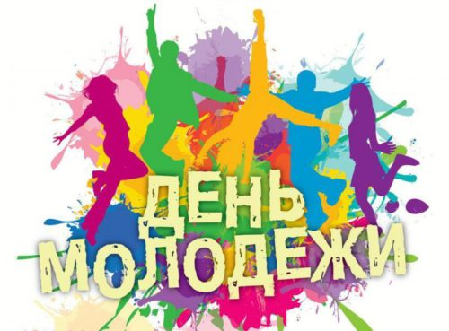27 июня - День молодёжи