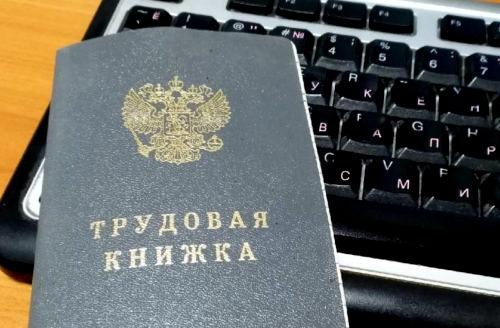 До 30 июня работодатели Верхневолжья обязаны письменно проинформировать своих работников об изменении в трудовом законодательстве
