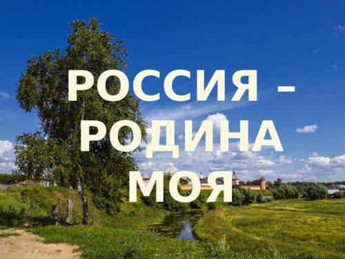 Детская библиотека подвела итоги сетевой акции «Прекрасна ты – моя Россия!»