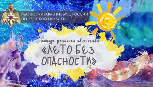 Юных старичан приглашают к участию в конкурсе «Лето без опасности»