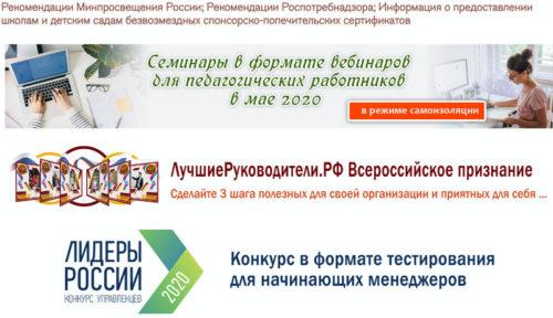 Открыт приём заявок для участия в дистанционном мероприятии «ЛУЧШИЕ РУКОВОДИТЕЛИ РФ»