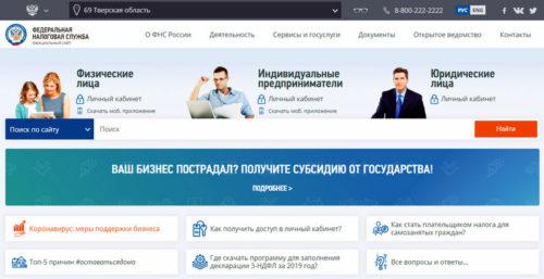 Межрайонная ИФНС России №7 по Тверской области информирует
