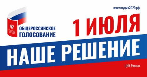 Валентина Дронова: подготовка к проведению общероссийского голосования не прекращалась ни на один день
