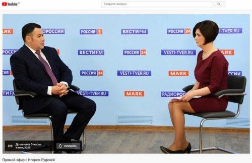 Прямой эфир с участием Губернатора Игоря Рудени 4 июня можно будет посмотреть на телеканале «Россия 24» Тверь и в интернете