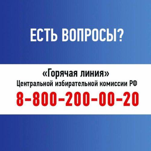 Игорь Руденя поставил задачи по обеспечению безопасности при проведении Общероссийского голосования в Тверской области