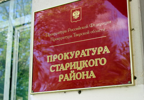 Прокуратурой Старицкого района поддержано государственное обвинение