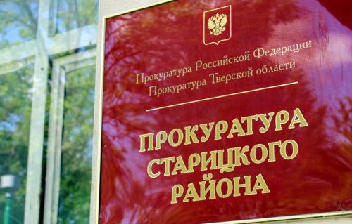 В прокуратуре Старицкого района пройдёт приём граждан