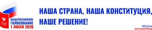 С 25 июня начинается общероссийское голосование по вопросу одобрения изменений в Конституцию Российской Федерации
