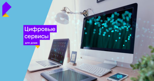 Более 80 % договоров с «Ростелекомом» жители Тверской области заключают с помощью сервиса «Цифровой монтажник»
