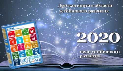 Станционная сельская библиотека заняла второе место на международном конкурсе