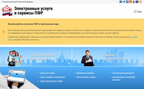 Новый сервис на сайте ПФР поможет страхователям передать отчётность по форме СЗВ-ТД