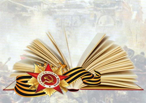 Нам книги рассказали о войне…