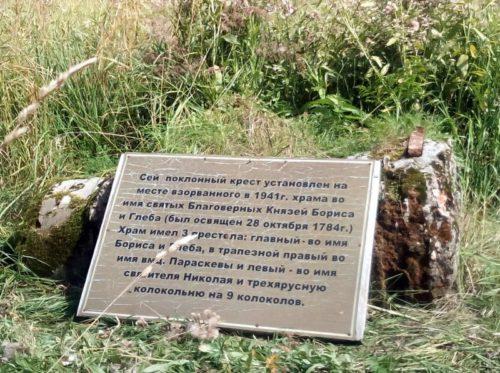 Раздумья над руинами мичковского храма