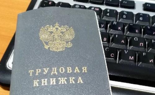 О продлении срока уведомления работников о праве выбора формата ведения трудовой книжки по 31 октября 2020 года
