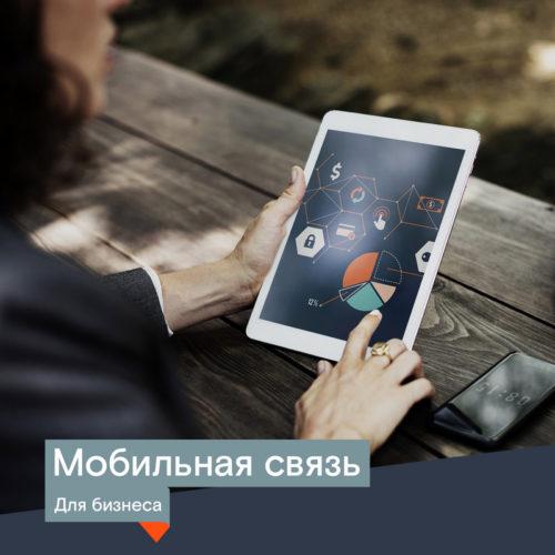 Более четырех тысяч тверских бизнесменов выбрали мобильную связь от «Ростелекома»