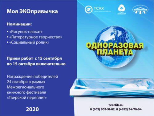 В рамках «Тверского переплёта» объявляется творческий конкурс «Одноразовая планета!»