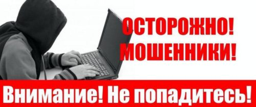 Полиция предупреждает: остерегайтесь мошенников в Интернете!