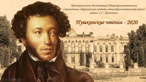 В Старицком районе дистанционно прошёл детский творческий конкурс «Пушкинские чтения»