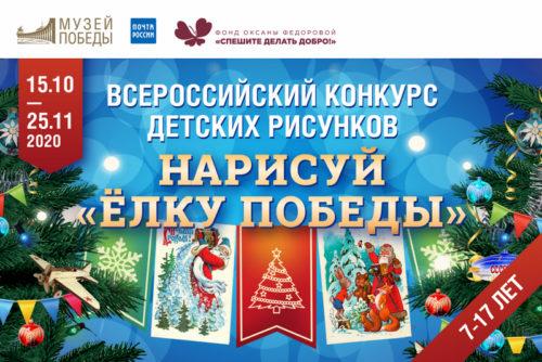 Юные художники из Тверской области могут нарисовать новогодние открытки, посвященные «Ёлке Победы»
