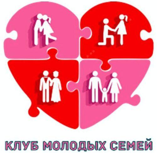 Клубы молодых семей приглашают на вебинар