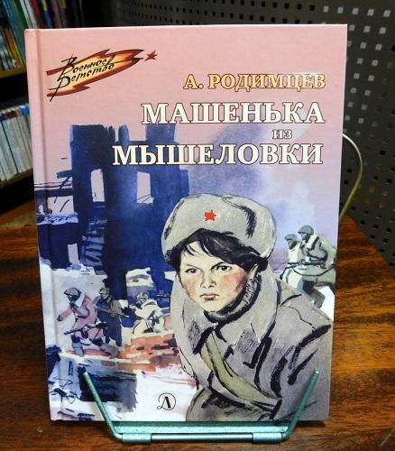 Книги расскажут о войне