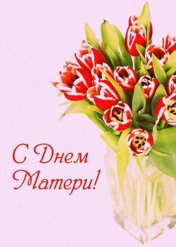 29 ноября - День матери в России
