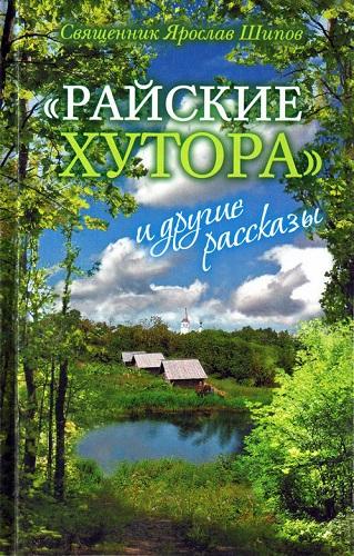 Библиотека приглашает побывать на «Райских хуторах»