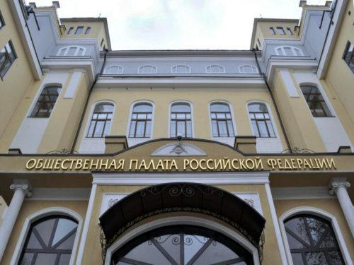 Уведомление секретаря Общественной палаты Российской Федерации о начале процедуры дополнения состава общественной наблюдательной комиссии новыми членами