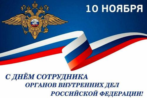 10 ноября - День сотрудника органов внутренних дел Российской Федерации